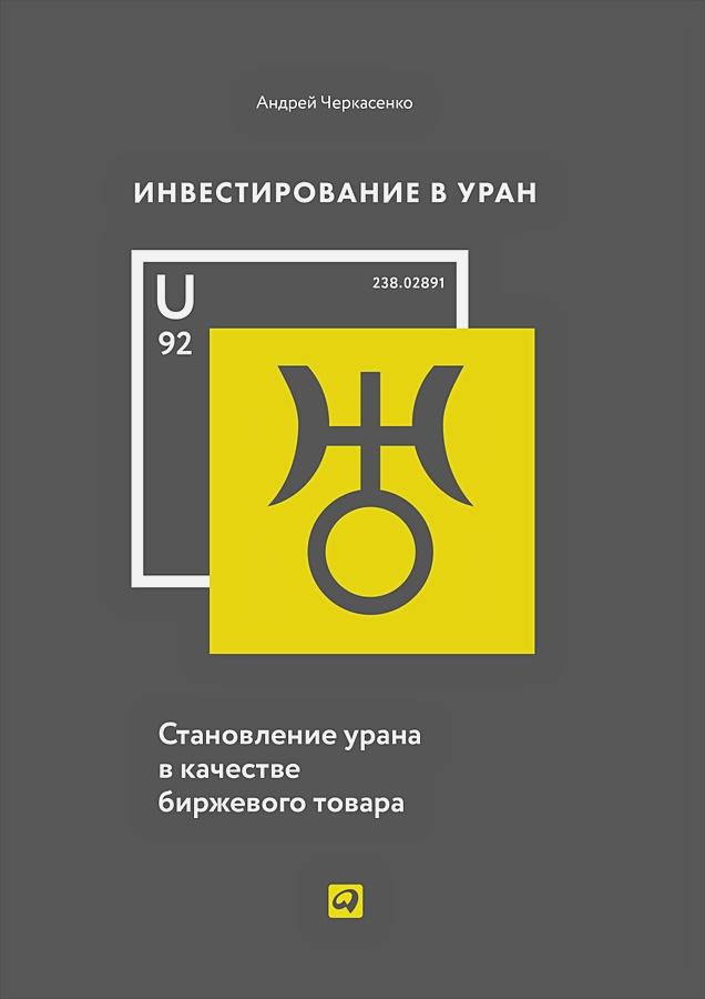 Черкасенко А. - Инвестирование в уран: Становление урана в качестве биржевого товара обложка книги