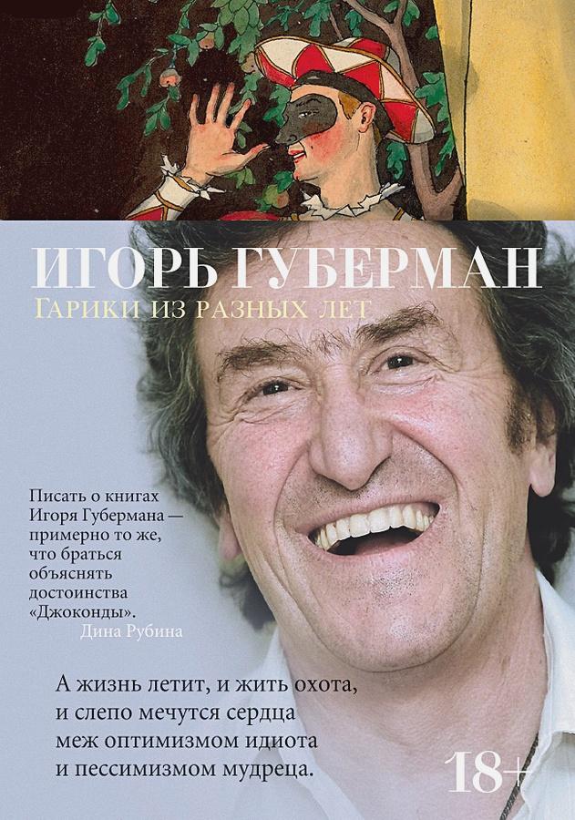 Губерман И. - Гарики из разных лет обложка книги