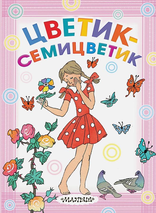 Э. Успенский, В. Катаев, С. Прокофьева - Цветик-семицветик обложка книги