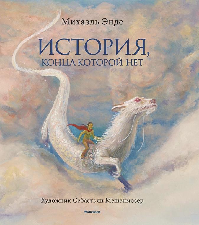 Энде М. - История, конца которой нет (с цветными иллюстрациями) обложка книги