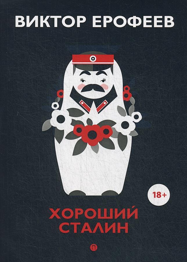 Ерофеев В. - Хороший Сталин. Что знал личный переводчик Сталина? обложка книги