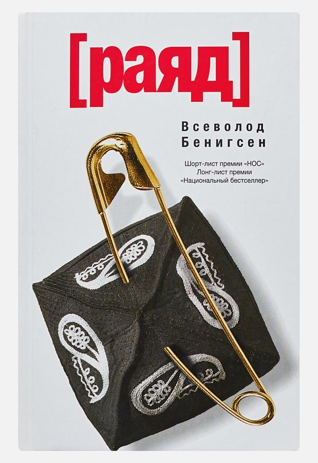 Бенигсен Всеволод - Раяд обложка книги