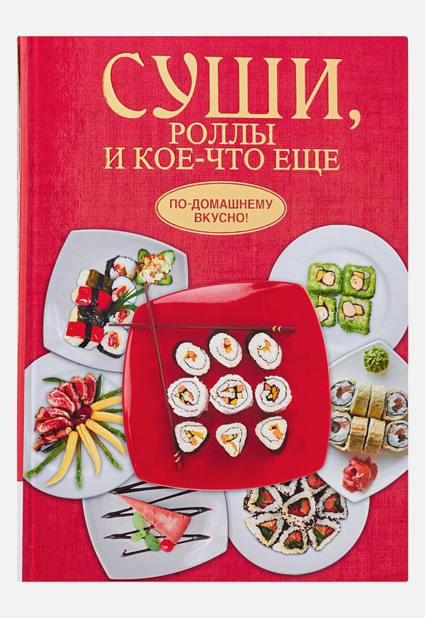 Калугин Б.В. - Суши, роллы и кое-что ещё обложка книги