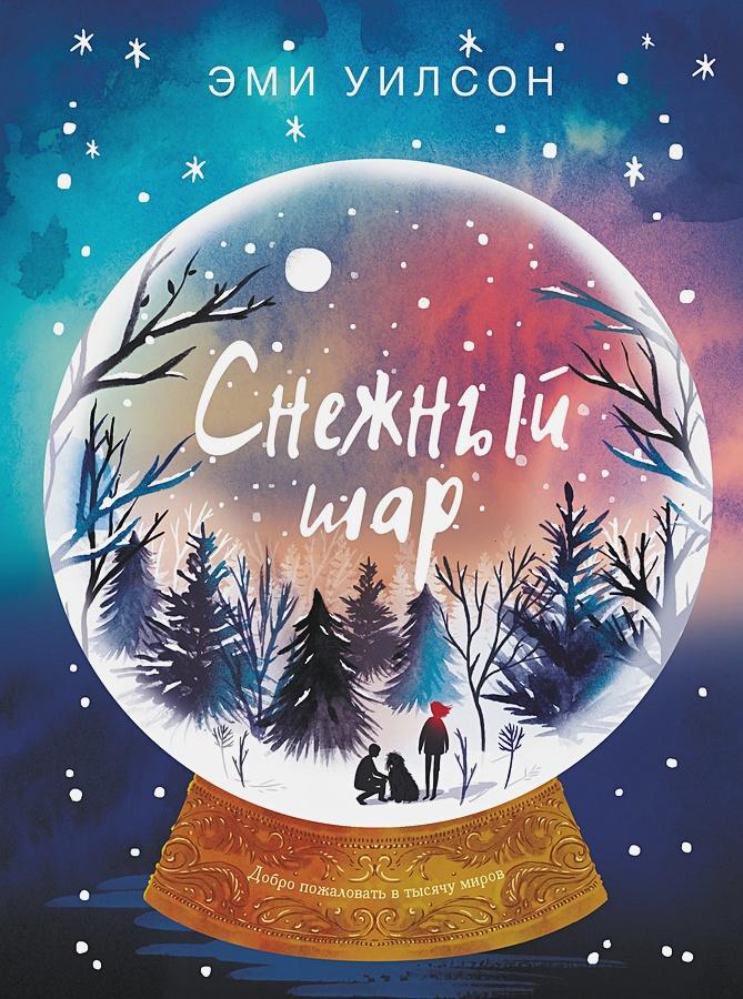 Уилсон - Книга для подростков. Магические миры Снежный шар обложка книги