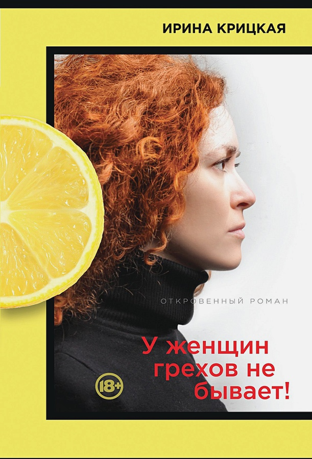 Крицкая И.Л. - У женщин грехов не бывает! обложка книги