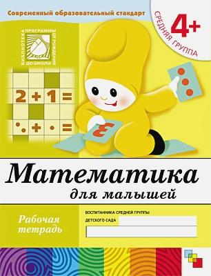 Дарья Денисова, Юрий Дорожин - Математика для малышей. Средняя группа. Рабочая тетрадь обложка книги