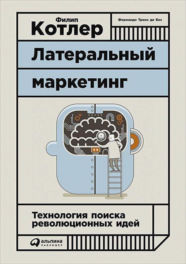 Котлер Ф. - Латеральный маркетинг: Технология поиска революционных идей обложка книги