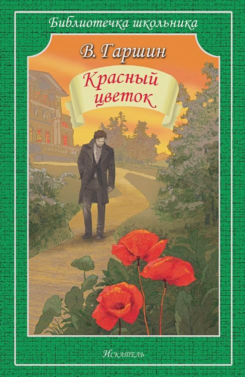 Гаршин Всеволод Михайлович - Красный цветок обложка книги