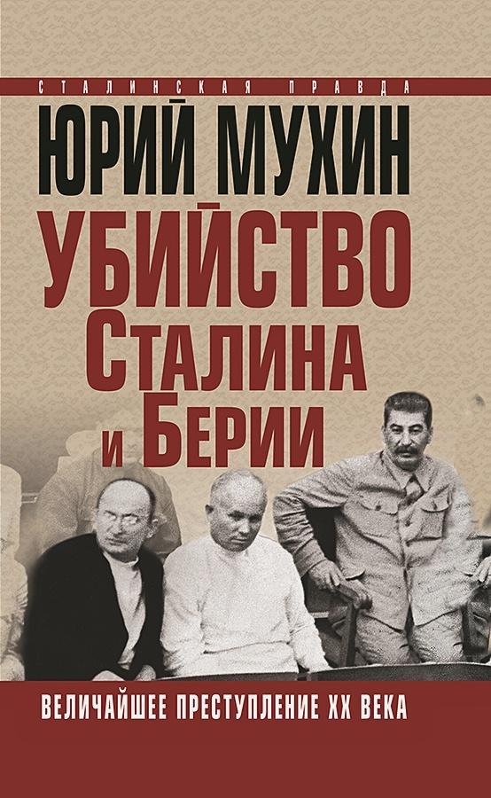 Мухин Ю.И. - Убийство Сталина и Берии. Величайшее преступление ХХ века обложка книги