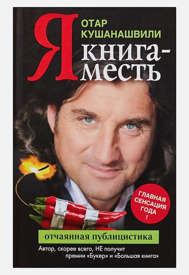 Кушанашвили О.Ш. - Я. Книга месть обложка книги