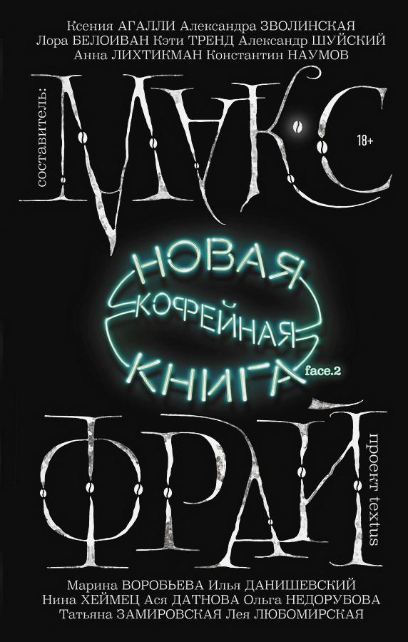 Макс Фрай - Новая кофейная книга face.2 обложка книги