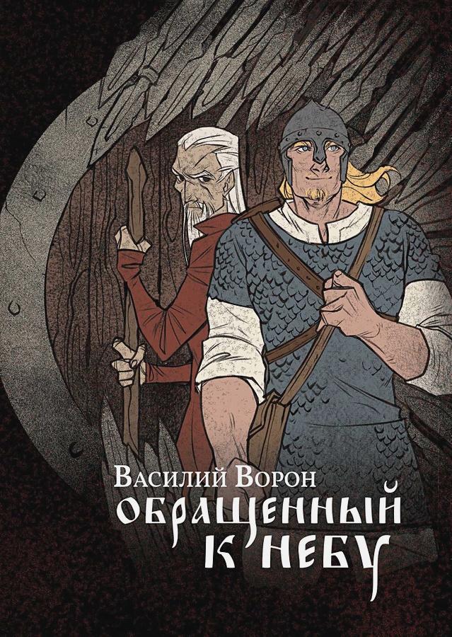 Ворон В. - Обращенный к небу: роман обложка книги