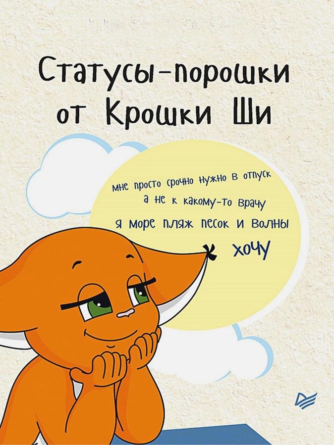Крошка Ши - Статусы-порошки от Крошки Ши обложка книги