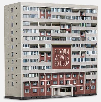 Томей В. - Выходи играть во двор обложка книги