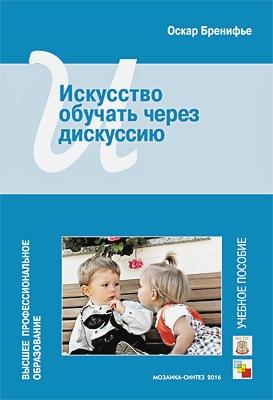 Оскар Бренифье - ВПО Искусство обучать через дискуссию обложка книги