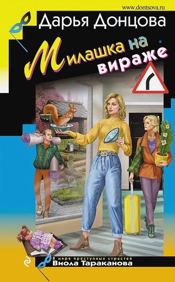 Донцова Дарья Аркадьевна - Милашка на вираже (с автографом) обложка книги