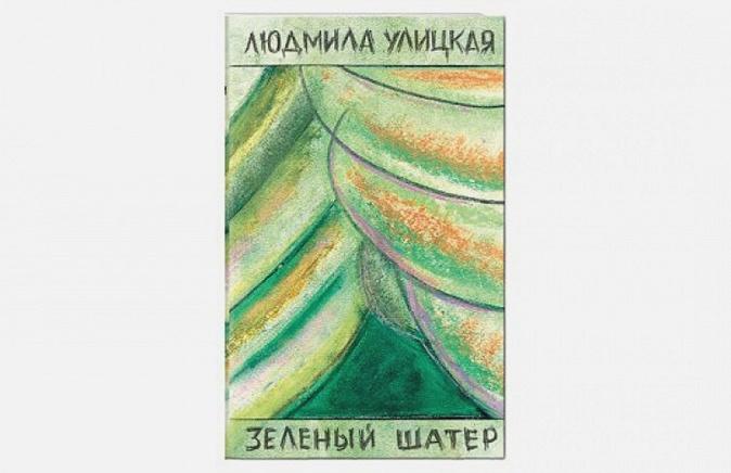 Людмила Улицкая - Зеленый шатер. Том 1 обложка книги