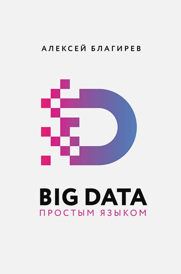 Алексей Благирев - Big Data простым языком обложка книги