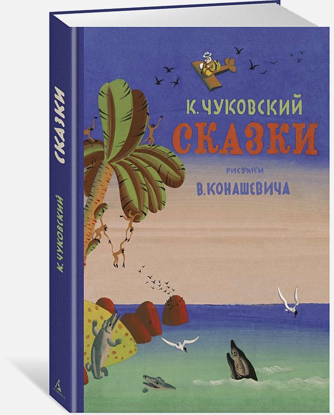 Чуковский К. И. - Сказки. Чуковский обложка книги