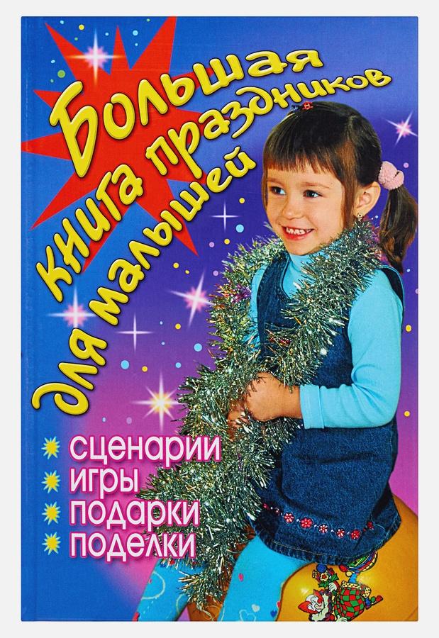 Гришечкина Н.В. - Большая книга праздников для малышей обложка книги