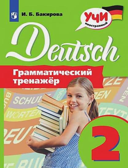Бакирова И. Б. - Бакирова. Немецкий язык. Грамматический тренажер. 2 класс обложка книги
