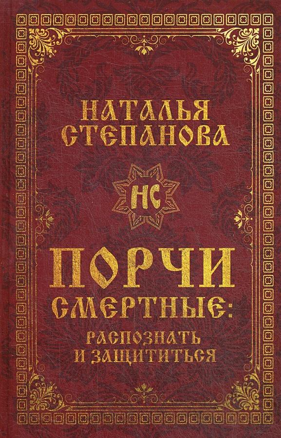 Степанова Н.И. - Порчи смертные: распознать и защититься обложка книги