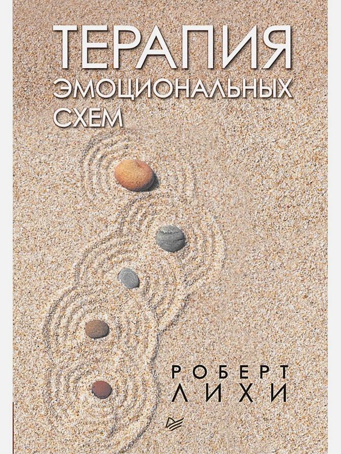 Лихи Р - Терапия эмоциональных схем обложка книги