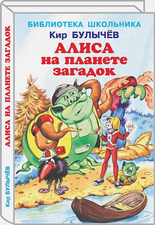 Булычев Кир - Алиса на планете загадок обложка книги