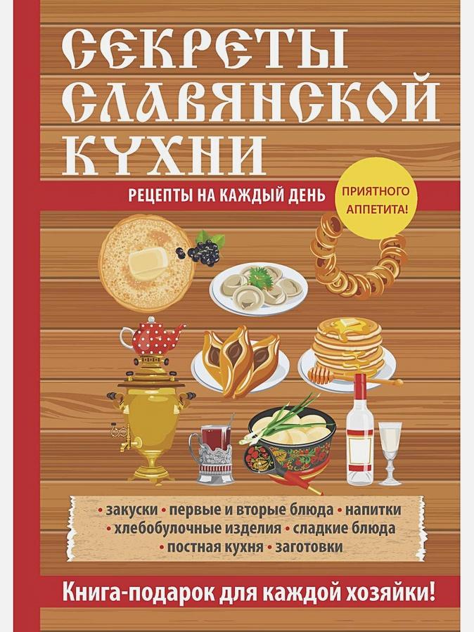 Поливалина Л. - Секреты славянской кухни обложка книги