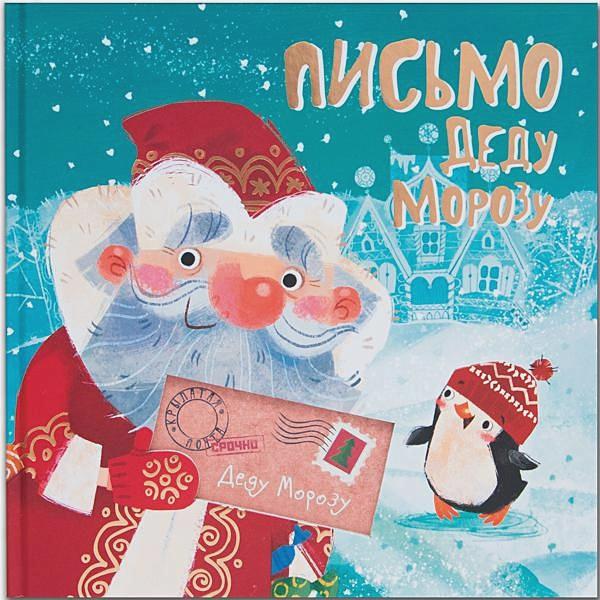 Вилюнова В. А., Магай Н. А. - Письмо Деду Морозу обложка книги