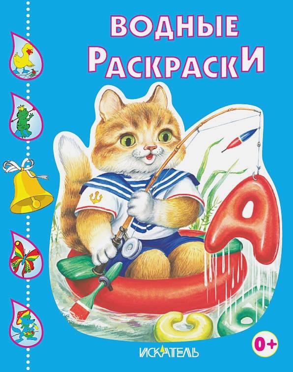 Водные раскраски - Кот-рыболов обложка книги