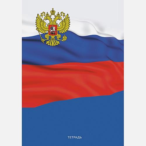 Государственная символика. Герб и флаг (А4, 96л.)