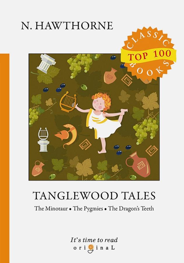 Hawthorne N. - Tanglewood Tales = Тэнглвудские рассказы: на англ.яз обложка книги