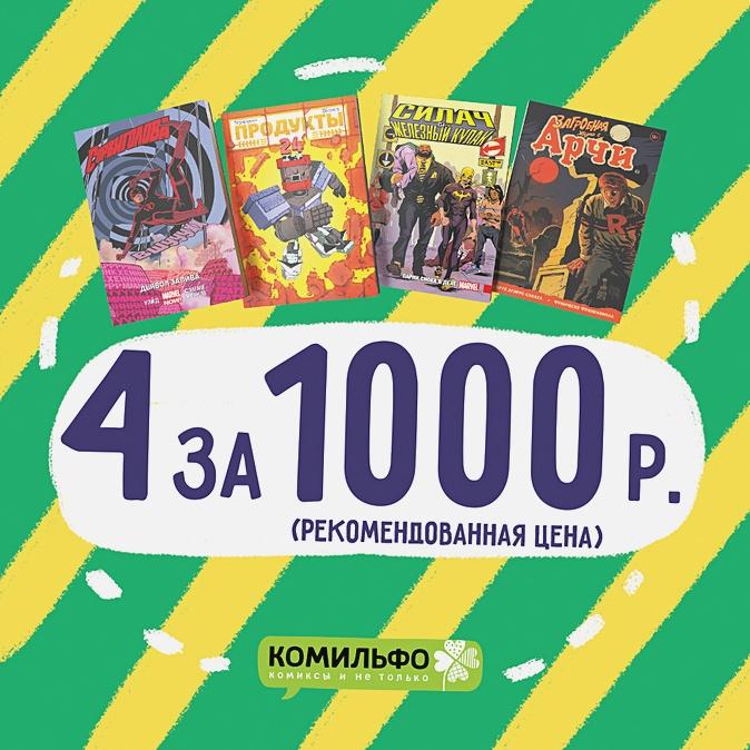 Комплект комиксов «Силач, Арчи, Сорвиголова и Продукты 24»