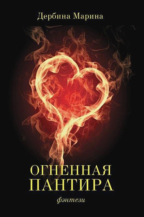 Дербина М.С. - Огненная пантира: пламя любви вечно. Дербина М.С. обложка книги