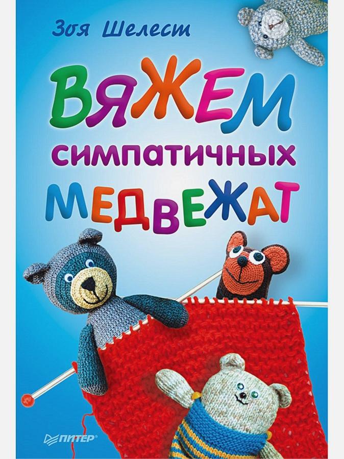 З. Шелест - Вяжем симпатичных медвежат обложка книги