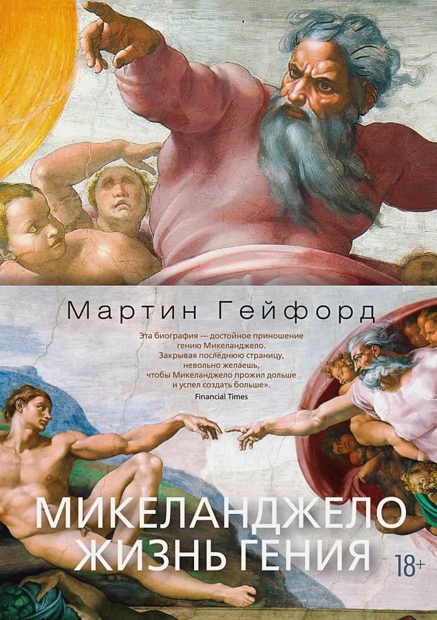 Гейфорд М. - Микеланджело. Жизнь гения обложка книги