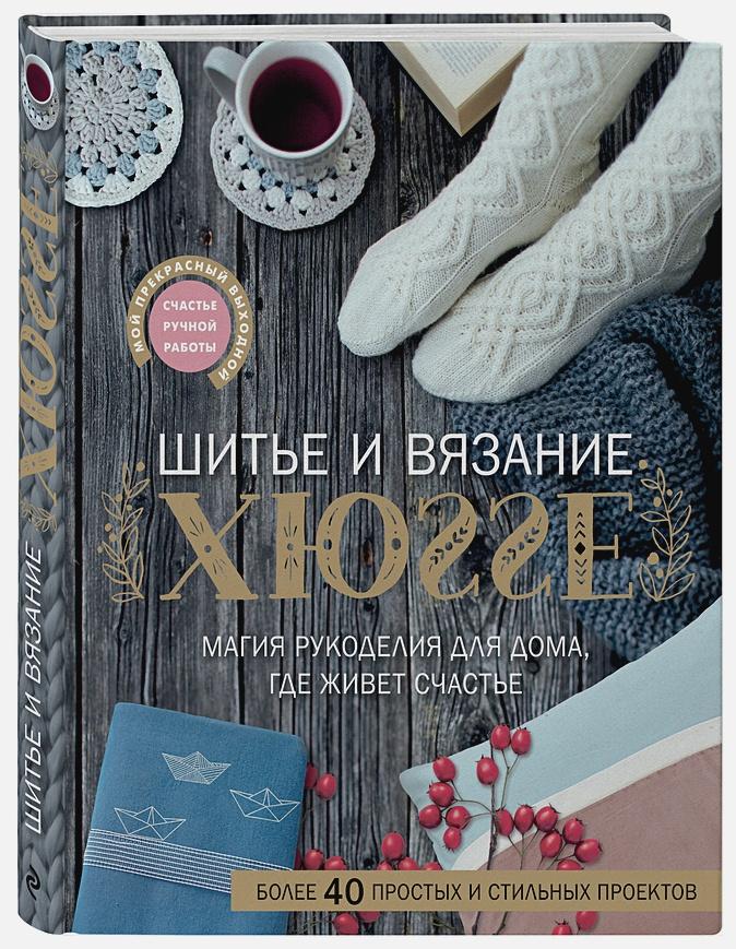Веделанд К., Сандер Б., Ситтер М. - Шитье и вязание ХЮГГЕ: магия рукоделия для дома, где живет счастье обложка книги