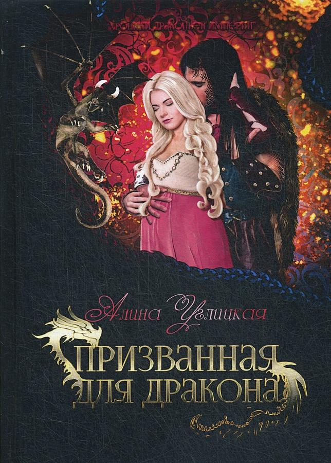 Углицкая А. - Призванная для дракона. Углицкая А. обложка книги