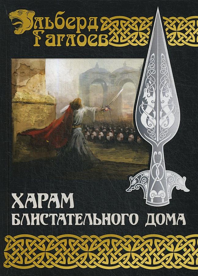 Гаглоев Э. - Харам Блистательного Дома обложка книги