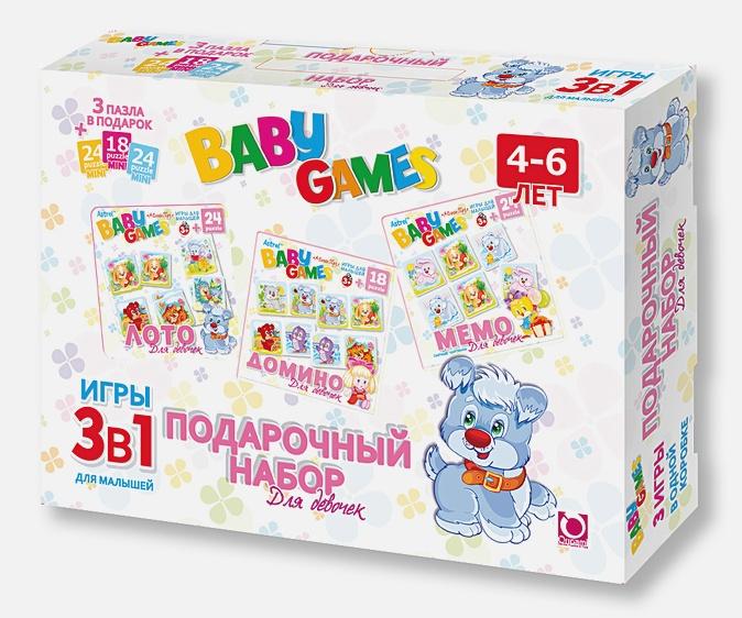 Набор Подарочный 3 в 1. Для Малышей. Для девочек