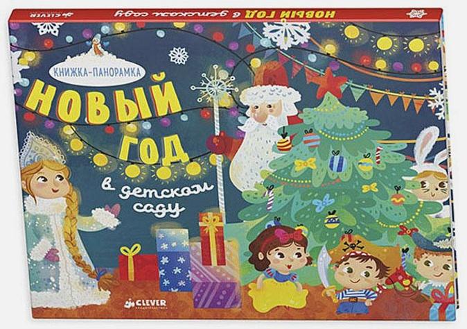 Шигарова Юлия - Новый год в детском саду  обложка книги