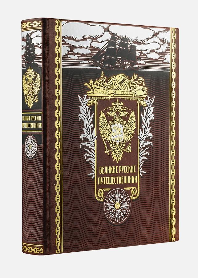 Великие русские путешественники. Книга в коллекционном кожаном переплете ручной работы с золочёным обрезом, многоцветным тиснением и в футляре