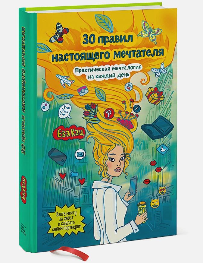 Ева Кац - 30 правил настоящего мечтателя. Практическая мечталогия на каждый день обложка книги