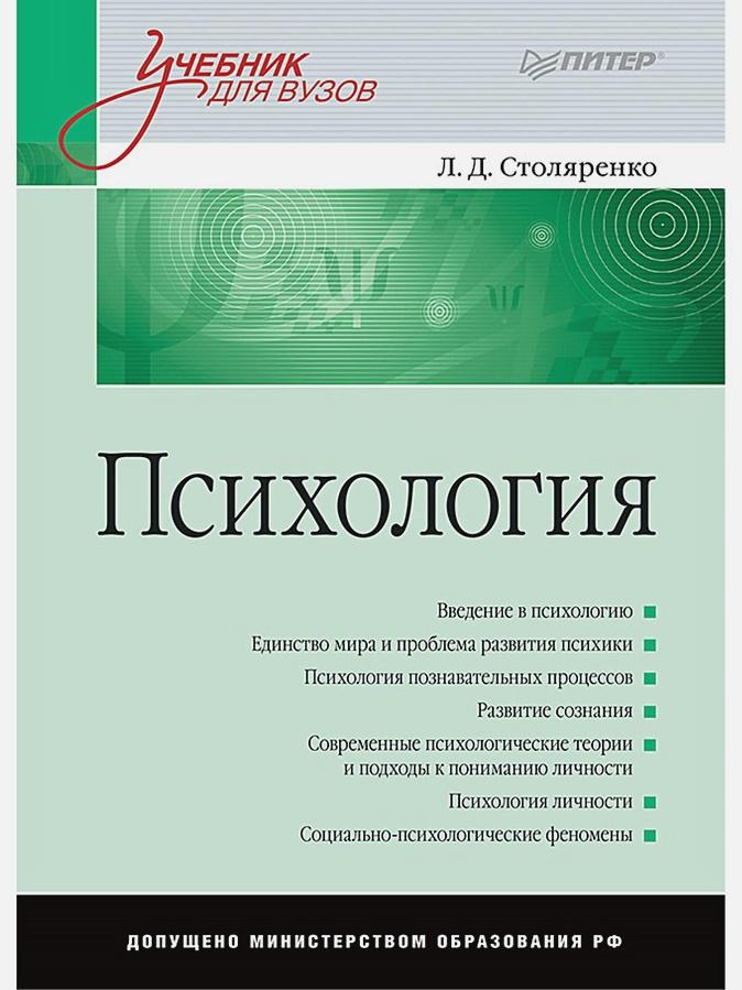 Столяренко Л Д - Психология: Учебник для вузов обложка книги