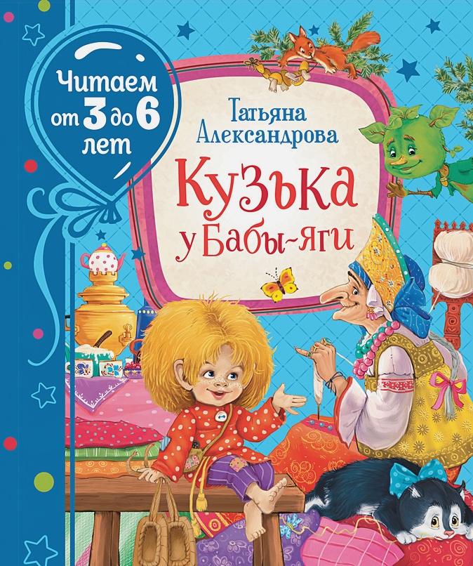 Александрова Т. И. - Александрова Т. Кузька у Бабы-яги обложка книги