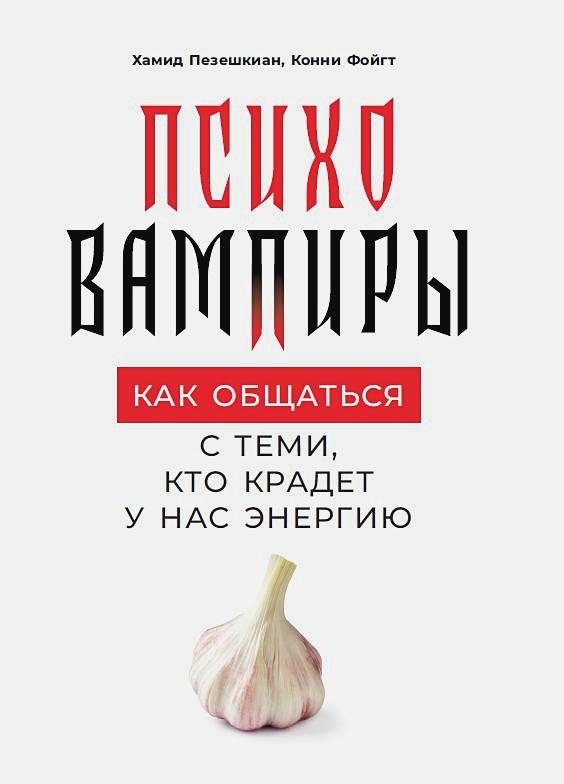 Пезешкиан Х.,Войт К.,Фойгт К. - Психовампиры: Как общаться с теми, кто крадет у нас энергию обложка книги