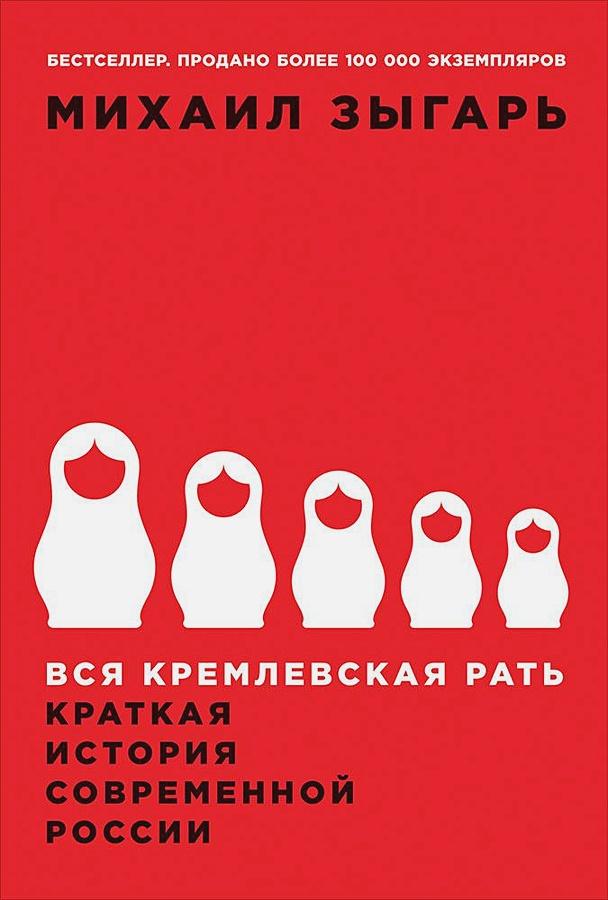 Михаил Зыгарь - Вся кремлевская рать: Краткая история современной России обложка книги