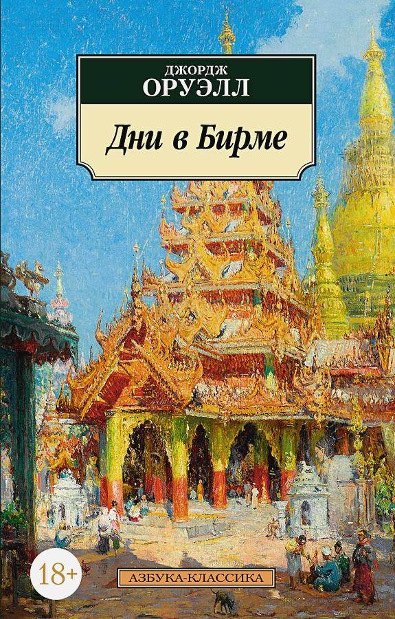 Оруэлл Дж. - Дни в Бирме обложка книги