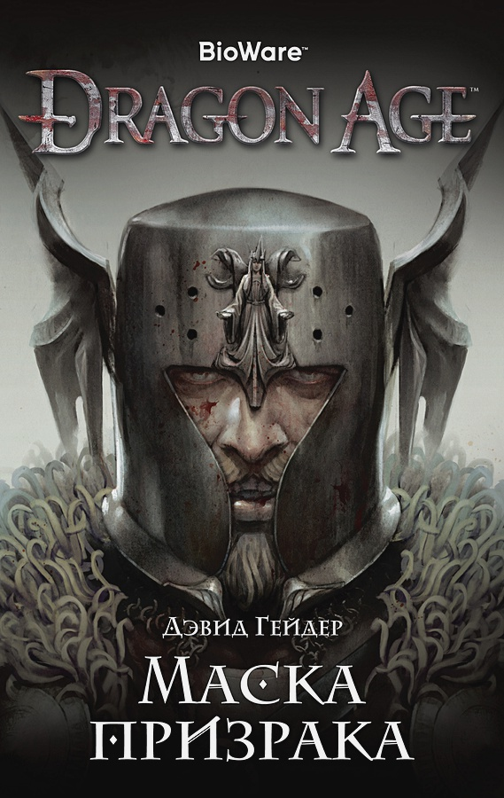 Гейдер Д. - Dragon Age. Маска призрака обложка книги